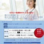 プレオープンチラシ東京・大阪画像最新